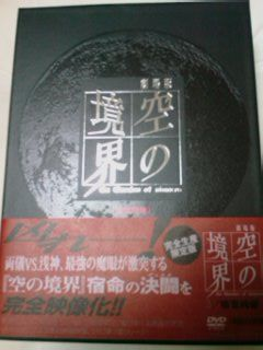 DVD「空の境界 痛覚残留」