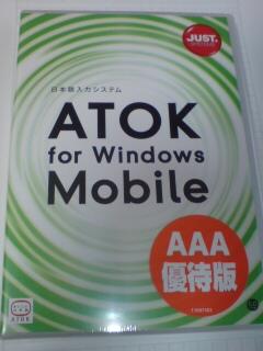 ATOKすき〜