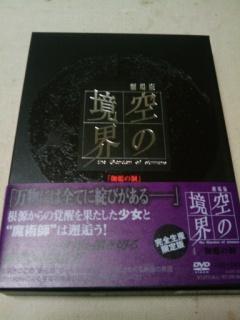DVD「空の境界 伽藍の洞」